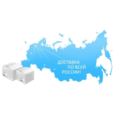 Мы выполняем доставку по всей России!